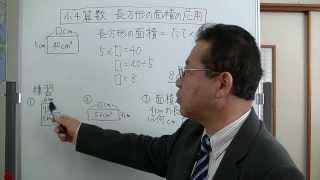 長方形の面積の公式を利用して、辺の長さがいくらなのかを求める問題の...