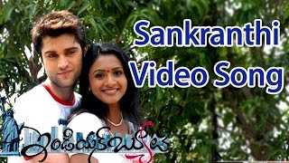 Sankranthi Video Song || Indian Beauty Movie || Collin Mc Gee, Saila Rao.