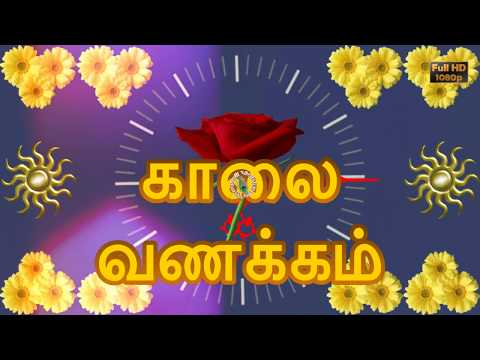 Good Morning Wishes in Tamil, Gud Morning Pic, Whatsapp Video Download