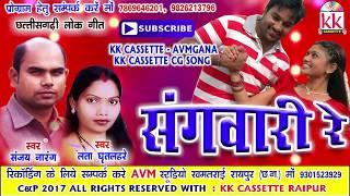 Cg song   sangawari re   Sanjay narang   Lata dhrit lahare   New hit Chhattisgarhi geet   video 2017