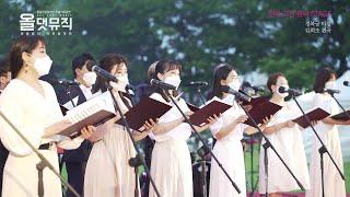 올댓뮤직(홍성군립합창단) - 경복궁 타령