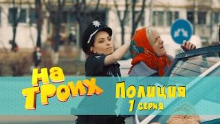 Сериал На троих: полиция или менты ? | Дизель студио комедии 2017