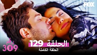 Room 309 Episode 129 (Arabic Subtitles)