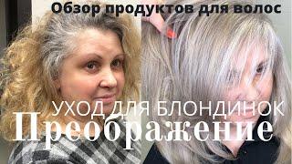 Уход для блондинок Из желтого в блонд Тонирование волос Осветление волос