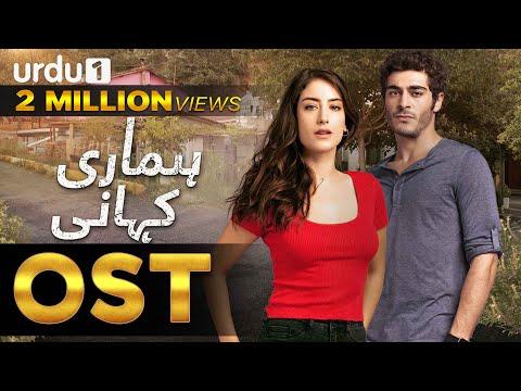 Hamari Kahani | OST 🎶 | Turkish Drama | Hazal Kaya | Urdu1 TV Dramas