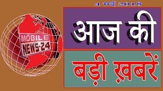 आज की बड़ी ख़बरें | breaking news | News headlines | aaj ka samachar | Non stop news | MobileNews 24.
