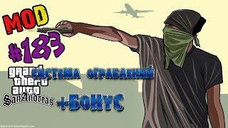 Обзор модов GTA San Andreas #183 - Система ограблений + Бонус