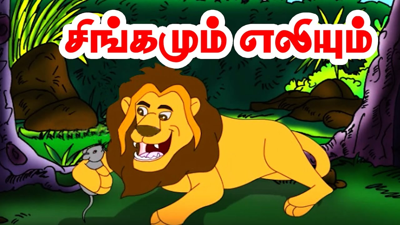 Lion and mouse - சிங்கமும் எலியும் - Aesop Stories in Tamil - Stories for  kids