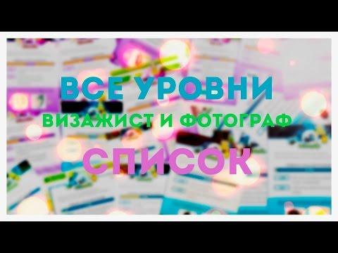 //ВСЕ УРОВНИ//ВИЗАЖИСТ И ФОТОГРАФ//СПИСОК