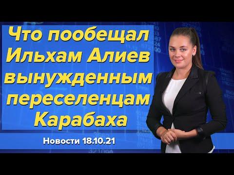 Что пообещал Ильхам Алиев вынужденным переселенцам Карабаха. Новости 18 октября