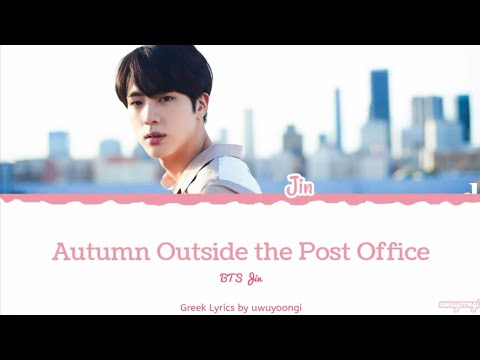 BTS JIN - 'Autumn Outside the Post Office' - Ελληνικοί Στίχοι, Greek Lyrics [Color Coded]