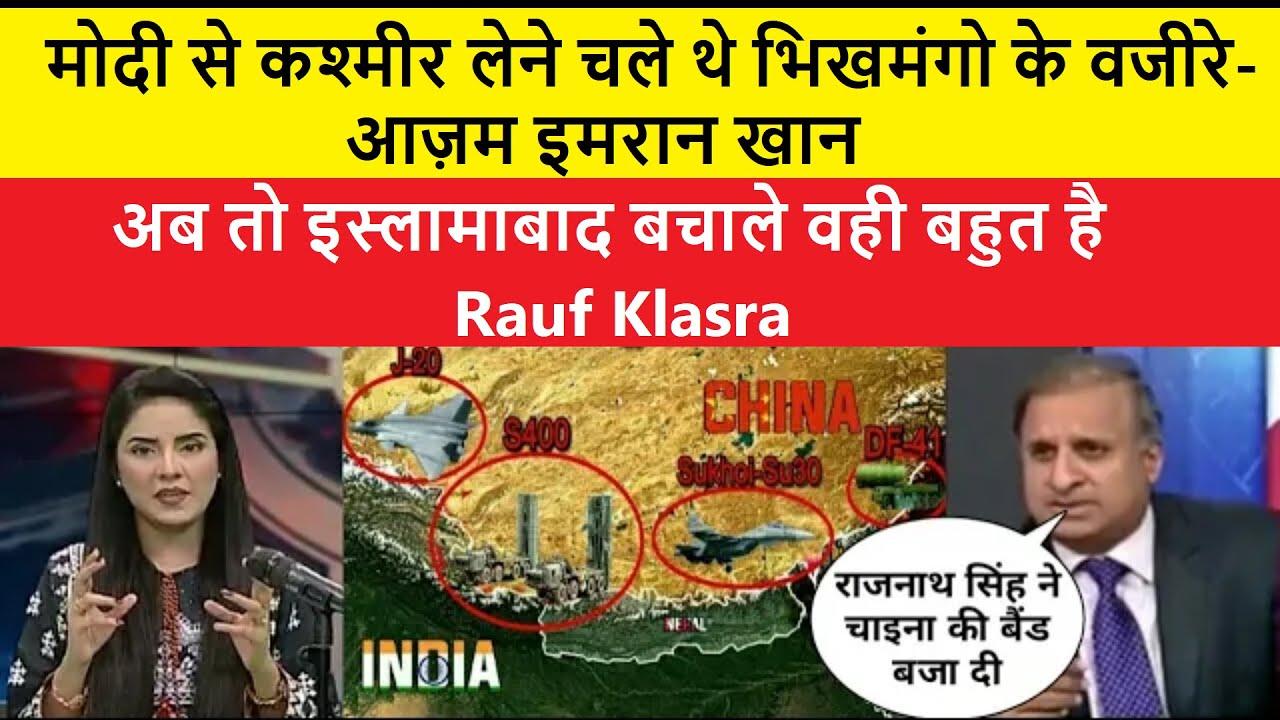 MODI से IMRAN KHAN अब ईस्लामाबाद बचाने का जुगाड़ करे कश्मीर तो RSS के रहते कभी नही मिलने वाला