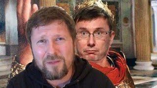 Отлизывая Луценко