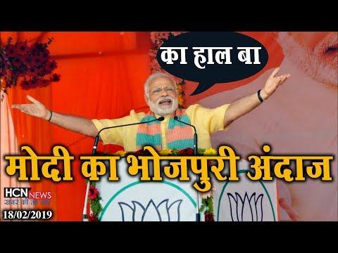 HCN News | बिहार में पीएम मोदी ने लोगों से की भोजपुरी में बात, गद गद हो गए लोग | PM Modi Speech