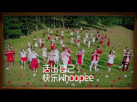 【活出自己 快乐WHOOPEE】MV完整版