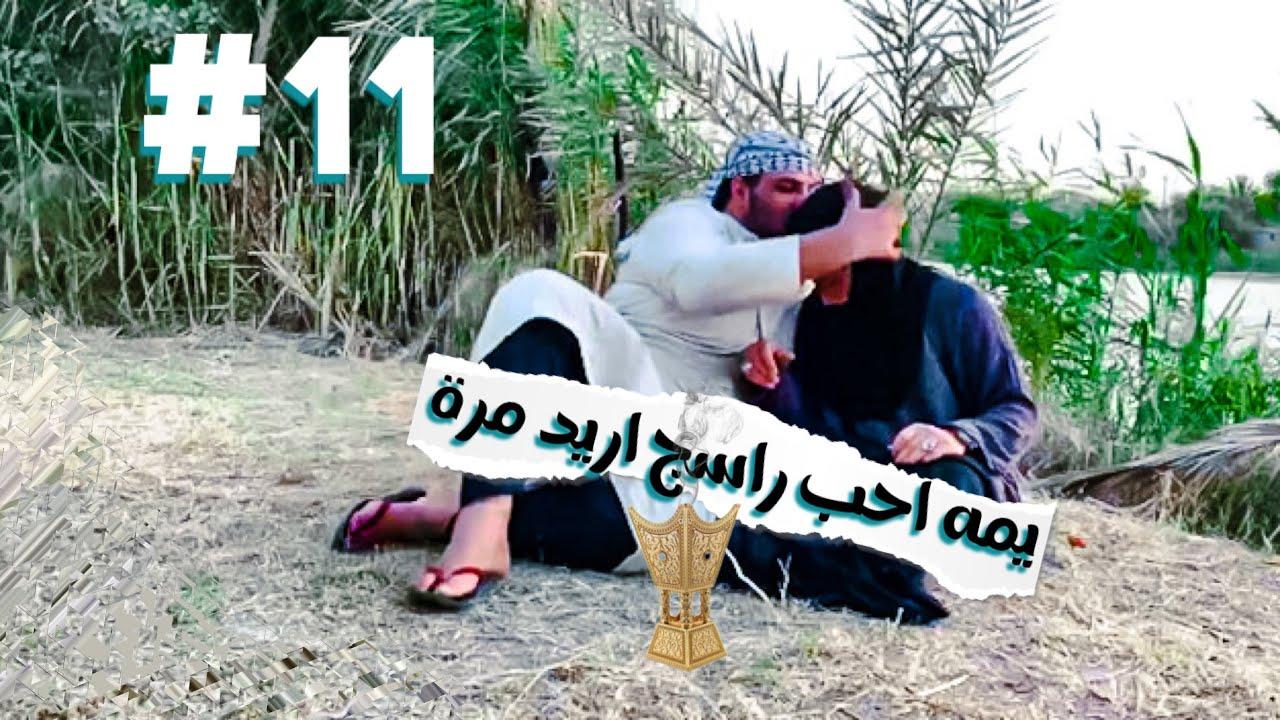 ام نعيم ادور مره لنعيم   الحلقة الحادية عشر   #الموسم_الثالث