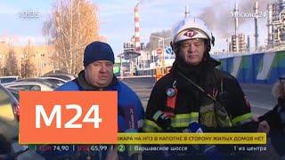 Смотреть видео Пожар на МНПЗ в Капотне локализован - Москва 24 онлайн