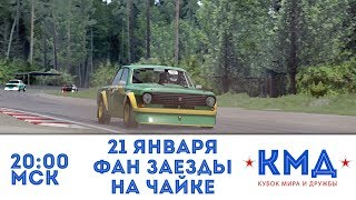 Assetto Corsa | ГАЗ 24-10 | Чайка (Киев) | КМД | Фан-гонка перед началом чемпионата.