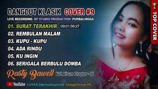 DANGDUT KLASIK PENGANTAR TIDUR Full Album COVER LAGU LAWAS TERBAIK Chapter 9 🔴 REC DP STUDIO
