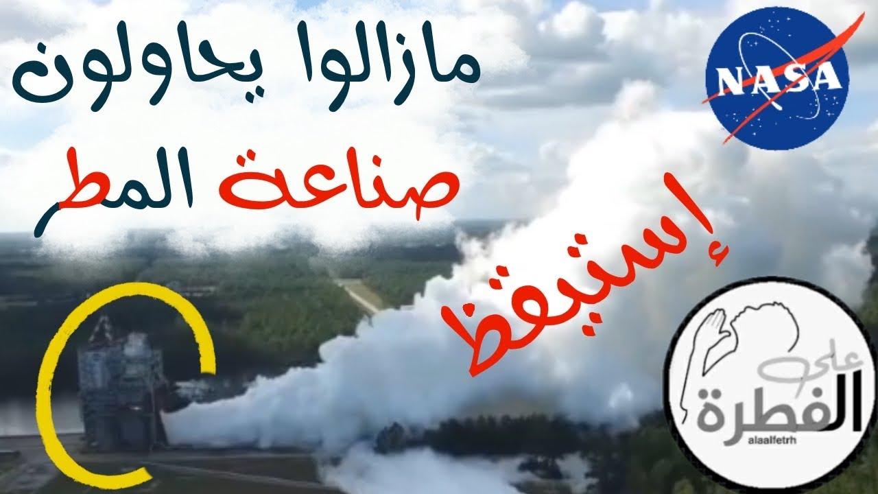 سبب المطر ليس كما علمونا في المدارس / سنغير تفكيرك / ماهي السماء حلقة 3