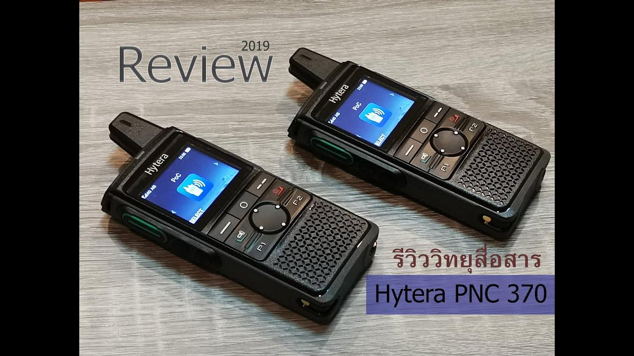 รีวิว review Hytera PNC 370 วิทยุสื่อสาร radio network