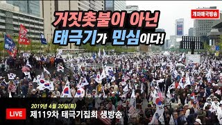 서울역이 난리났다 | 119차태극기집회.19,04.20