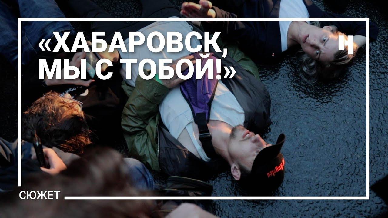 «Хабаровск, мы с тобой! Нет поправкам!» Жесткие задержания стихийной акции протеста в Москве 15 июля