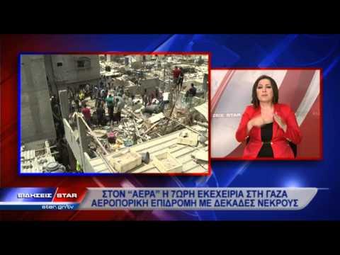 Star - Ειδήσεις 4.8.2014 - ταυτόχρονη παρουσίαση στη Νοηματικ...