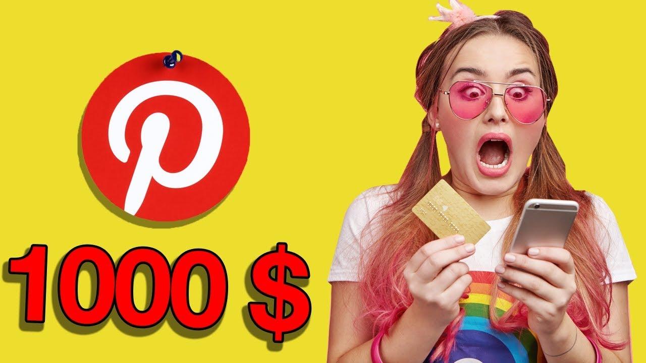 ربح المال من الانترنت عبر Pinterest | اقوى اسرار الربح الان بين يديك????