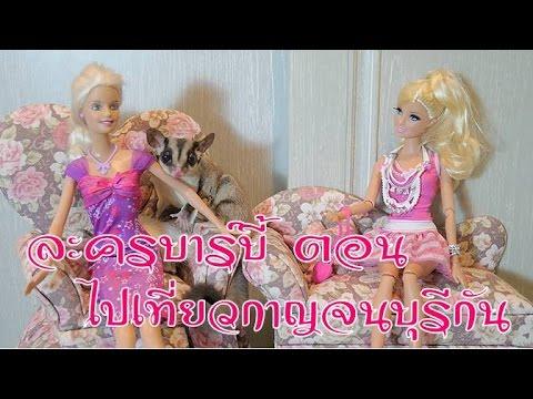 006 ละครบาร์บี้ (Barbie) ตอน ไปเที่ยวกาญจนบุรีกัน