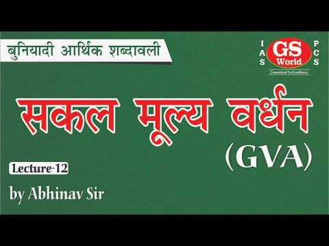 Basic Economy |GVA |Gross Value Added| Lecture -12 | Abhinav Sir