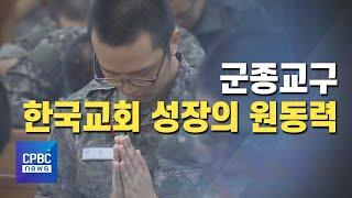 통계로 보는 군종교구···한국교회 성장 '주역'