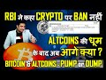 Altcoins की धूम के बाद अब आगे क्या ? Bitcoin & Altcoins Pump or Dump I Crypto पर Ban नहीं - RBI