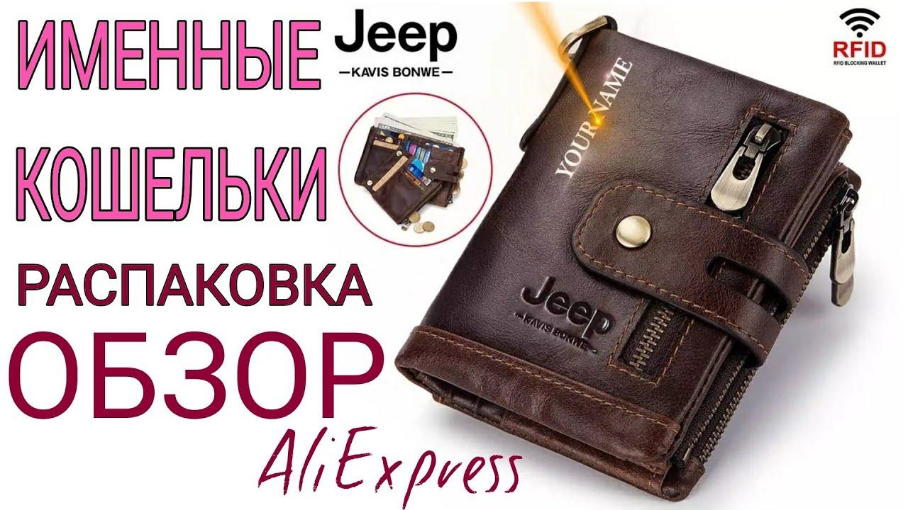 Именные Кошельки с Алиэкспресс _ Распаковка и Обзор Посылок