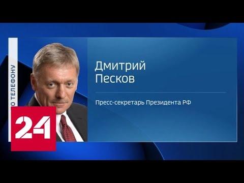 Песков о помощи Белоруссии: сейчас мы все в одной лодке, коронавирус - это общий вызов - Россия 24