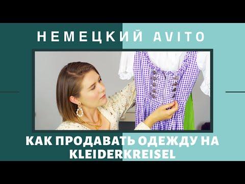 Как продавать б/у одежду в Германии онлайн. Kleiderkreisel - немецкий AVITO для продажи одежды.