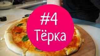 Тёрка выпуск #4 — Пицца Маргарита и пицца с прошутто и рукколой