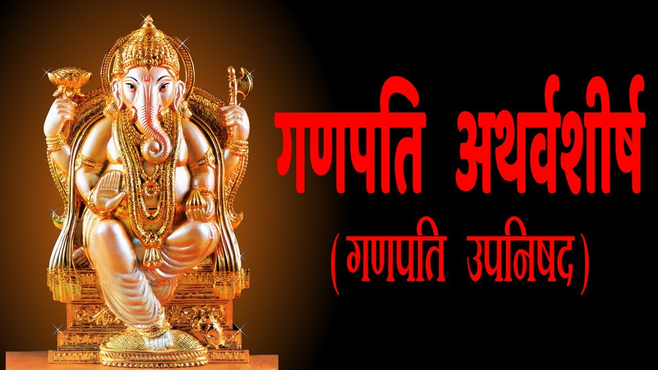 गणपति   अथर्वशीर्ष - (Ganapati Atharvashirsha With Hindi Lyrics)- Easy Recitation Series