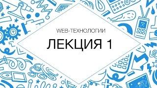Web-технологии. Введение