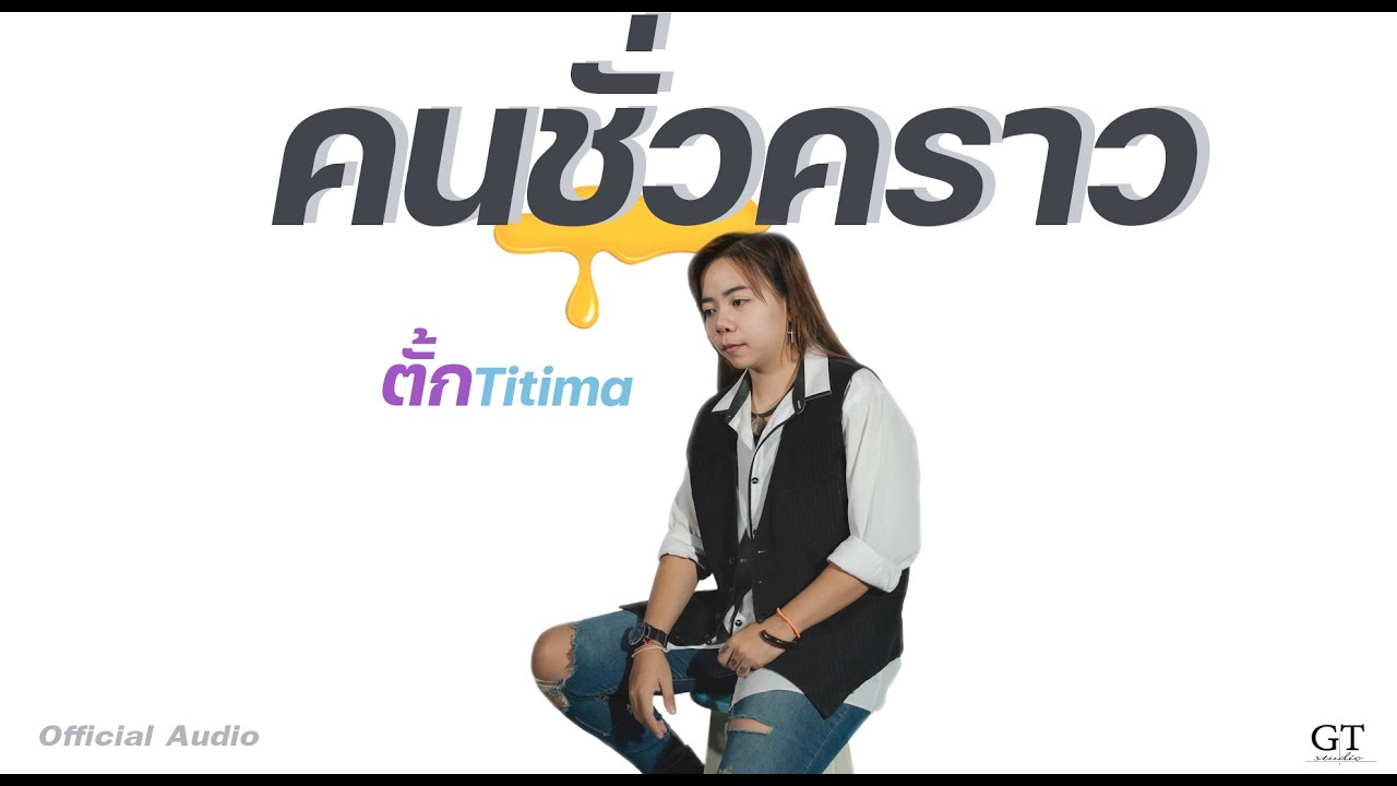 DOWNLOAD คนชั่วคราว – ตั้ก Titima ( official audio ) Mp3 song