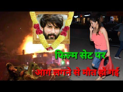 Kabir Singh Shahid Kapoor ki film set par Lagi Aag death news Mp3