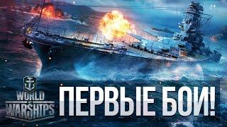 Поиграем в World of Warships - Первые бои!
