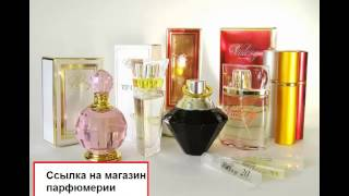 Парфюмер. Парфюмерия(Лучший интернет-магазин парфюмерии и косметики http://goo.gl/3UZJaf магазин парфюмерии,парфюмерия,парфюм,купить..., 2014-09-08T07:42:14.000Z)