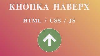 Как сделать кнопку наверх | HTML, CSS, jQuery