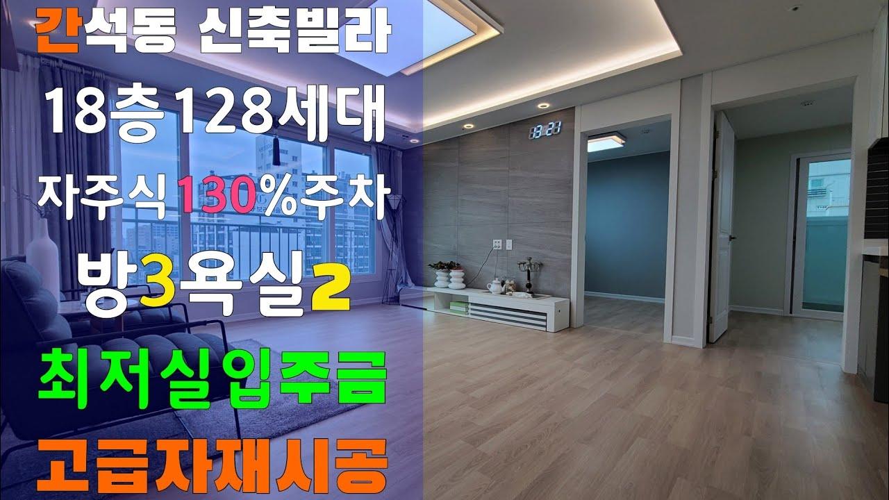 인천 간석동 신축빌라 - 저렴한분양가 동암역 간석오거리역 도보 5분? 생활인프라가 풍족한 역세권