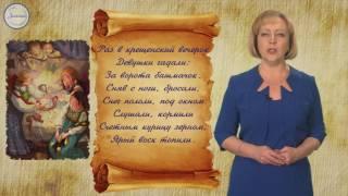 """Литература 9 класс. В А.  Жуковский.  """"Светлана"""""""