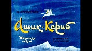 Диафильм М.Ю.Лермонтов - Ашик Кериб /турецкая сказка/ 1972