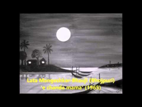 Lata Mangeshkar - Bhauji (1965) - 'e chanda mama' (Bhojpuri)