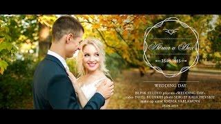 Свадебный клип «Лёша и Ася»