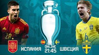 Испания Швеция Евро 2021 Онлайн Трансляция